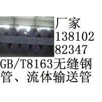 供应GB8162无缝管、GB8163无缝管