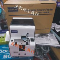 热销 自动螺丝机 OHTAKE NSRI 大武螺丝机 日本原装NSRI1.7 螺丝机 代理