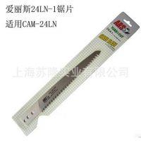 日本正品爱丽斯24LN-1修枝锯锯片、爱丽斯24LN-1锯片、24LN-1锯片