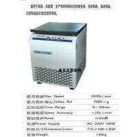 xt20762低速冷冻大容量离心机