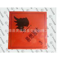 标牌厂专业生产 易燃液体标牌 安全出口标牌 铝标牌 标牌制作