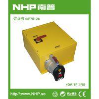 NHP南普 航空飞机场户外专用 防水大电流联锁插座箱配电箱供电箱IP55