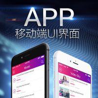 手机移动端app应用程序安卓ipad苹果ios扁平化android界面UI设计