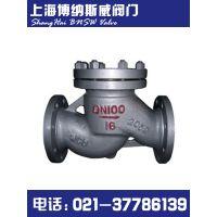 上海博纳斯威阀门-升降式铸钢止回阀H41H-16C