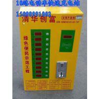 济南10路小区快速充电站 可投币可刷卡快速充电站