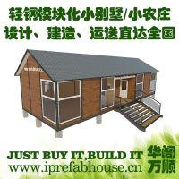 集成钢构农村住宅 10万农村小别墅 可提供设计图纸 彩钢板活动房