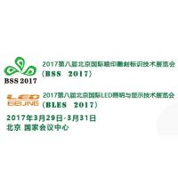 2017第八届北京华展广告展 第八届北京国际喷印雕刻标识技术展览会 第八届北京国际LED照明与显示技术展览会