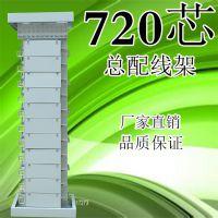 华伟敞开式开放式576芯720芯MODF光纤总配线架机架