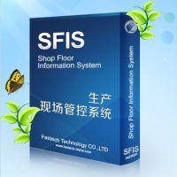 供应SFIS产线监控|SFC现场管控系统