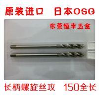 正宗OSG加长丝锥长柄螺旋丝攻100、120、150全长M3 ~ M6 M8 M10