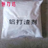 压铸耗材 铝合金除渣剂 离型剂 高效除渣剂