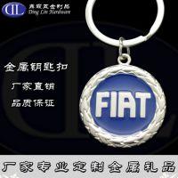 深圳鼎霖供应菲亚特汽车标志钥匙扣定制促销活动创意锌合金小礼品