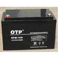 广州OTP蓄电池报价6FM-100型号12v100ah规格全尺寸量大优惠