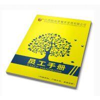 嘉兴员工手册制作公司/印刷厂家/嘉兴员工手册设计印刷