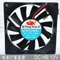 QFDJ/奇芳电机8015HB 80mm双滚珠轴承迷你直流散热风扇 12V/24V两线大风量风机
