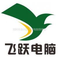 郑州市金水区飞跃电脑维修部