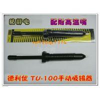 供应德利优 TU-100吸锡器 手动吸锡泵 维修吸锡 黑色
