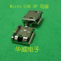 供应手机配件连接器micro-5P/SMT贴片两脚