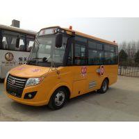 供应19座幼儿园校车|19座校车价格|厂家直销