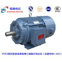 WNM/皖南电机 YVF2系列变频调速专用三相异步电动机(机座号80-355)