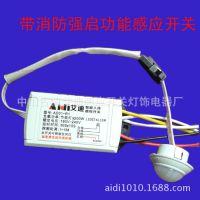 深圳蛇口区生产红外线感应开关厂家批发人体感应器优质供应商
