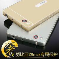 努比亚Z9max手机壳大牛4保护套nubia后壳Z9max金属边框后盖外壳4g