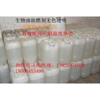 供应生物油催化剂 浙江舟山甲醇油稳定剂节能又减排