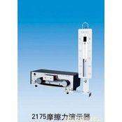 思普特 摩擦力演示器 型号:LM61-J2175