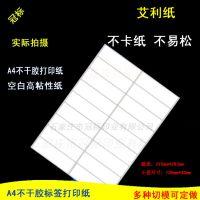 可定制多种规格,艾利的长方形A4不干胶标签打印纸