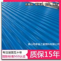 虹塑PVC波浪形瓦 小坑瓦 耐腐蚀厂房瓦 多色任君选择 价格优美 质保15年