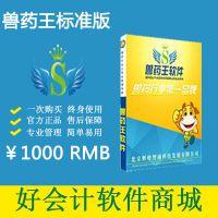 中国兽药进销存系统 gsp管理软件 兽药批发零售管理 好会计软件