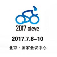2017北京国际电动车暨零部件展览会