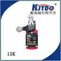 KJTDQ/凯基特 耐高温350°行程开关 KJT-XW10K 耐高温限位开关
