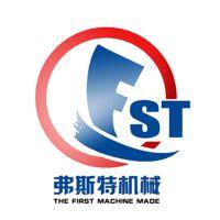 山东弗斯特机械制造有限公司