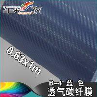 立体碳纤维贴纸 汽车贴纸 碳纤维 内饰改色膜 整车贴纸 碳纤维纸