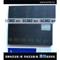 供应整体防静电板材|防静电尼龙板