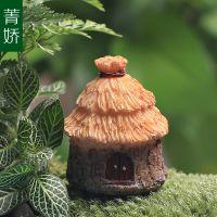 菁娇 多肉微景观小房子摆件 苔藓微景观树脂配件迷你小房屋茅草屋