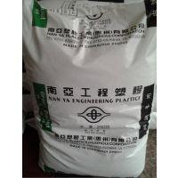 台湾南亚(惠州)PP 3210T4 20%矿物质增强