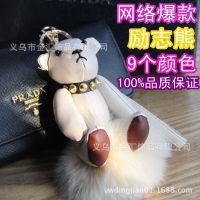 爆款 励志熊包包挂件 皮革带狐狸毛球 时尚车钥匙挂件 抢货中