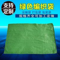 【热卖】粮食袋 厂家专业生产定做各种粮食袋 塑料编织包装袋批发
