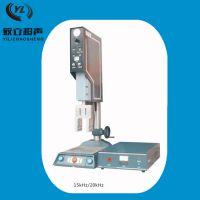 中山毅立超声波15K机/20K标准超声波塑焊机YL-2618 塑料对焊
