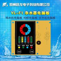 专业生产多功能 YL-F1 净水器 纯水机 RO机 饮水机 电脑板