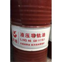 长城L-HG46液压导轨油 批发46号导轨油