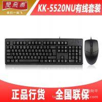 官方正品 双飞燕KK-5520NU键鼠套装 针光防水光电键盘 鼠标 P+U