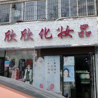 福喜多门头广告牌 3D广告牌店招生产厂家