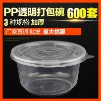 厂家直销一次性打包碗透明菱形打包盒外卖塑料饭盒pp圆形碗批发