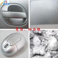塑胶漆专业高亮白铝银浆 喷涂亮白银浆批发