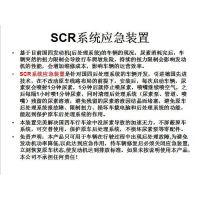 SCR系统应急装置安装后可节省95%尿素溶液