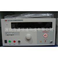 南京长创CC2672B耐压测试仪CC-2672B大电流耐压机