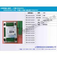 IO输入16输入输出板 3HAC025917-001 DSQC652